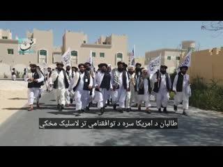 США договорились с террористами  террористы празднуют победу и проводят победный марш