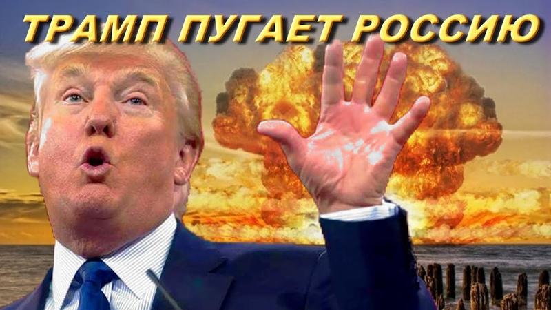 СРОЧНО 22 02 2020 В США прошли учения с имитацией ядерного удара по России