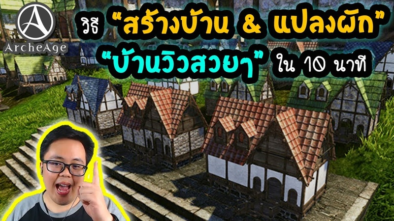 วิธี สร้างบ้าน และ แปลงผัก ง่ายๆ ได้ บ้3634