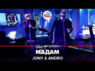 JONY  ANDRO - Мадам (LIVE @ Авторадио)