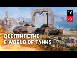 Десятилетие: сюрпризы, награды, ностальгия World of Tanks