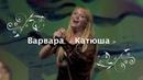 Варвара - Катюша Katyusha 喀秋莎 @ Daydreams Tour, Saint Petersburg