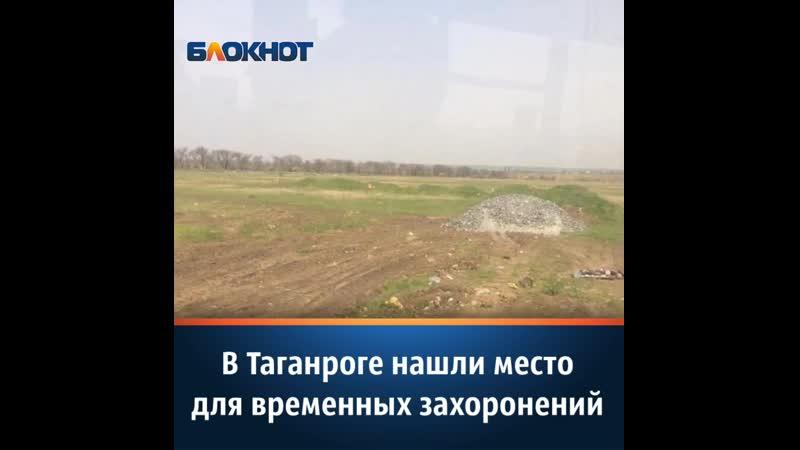 Кладбище Таганрога