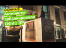 Активисты Greenpeace заблокировали офис BP