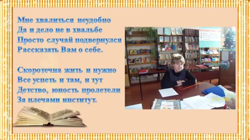 «Я библиотекарь-это мое призвание»