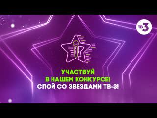 Участвуй в конкурсе Спой со звездами   День рождения ТВ-3