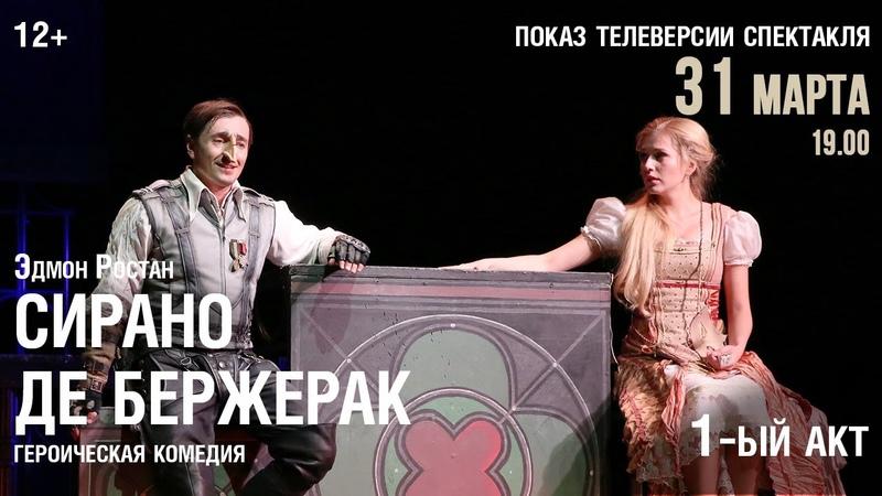 Спектакль Сирано де Бержерак 1 ый акт
