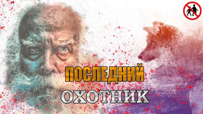 Волчья кровь Мистика Страшная история
