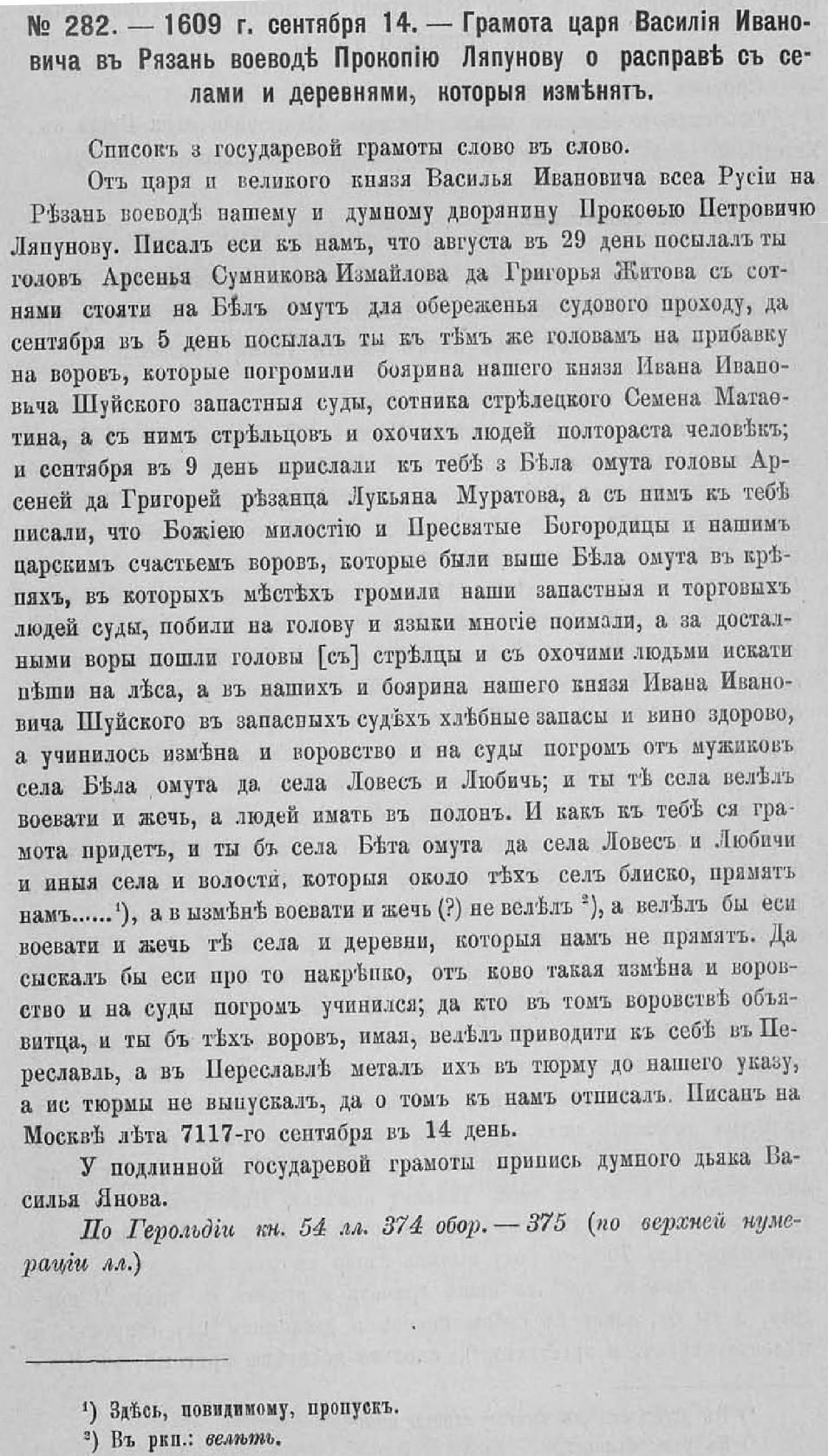 Сколько лет Белоомуту?, изображение №3