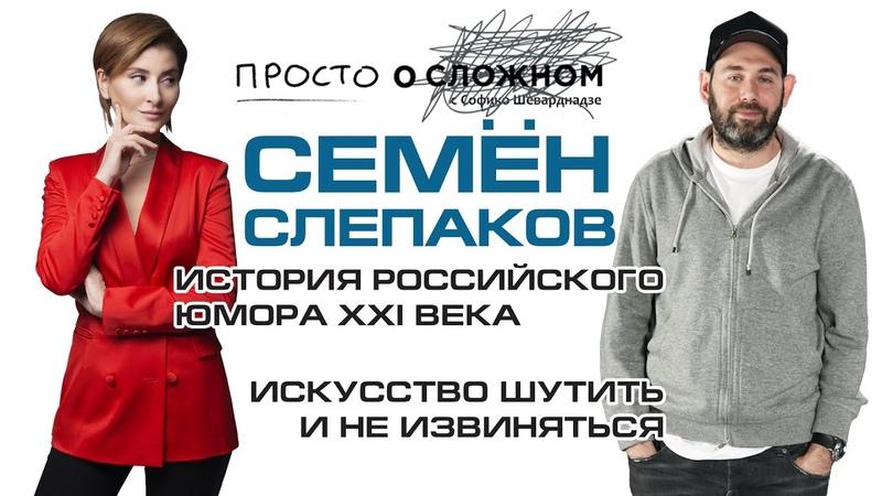 Семен Слепаков История российского юмора XXI века Просто о сложном с Софико Шеварднадзе