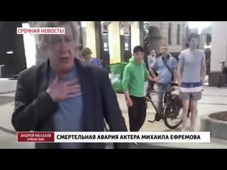 Смертельная авария актёра Михаила Ефремова. Прямой эфир от