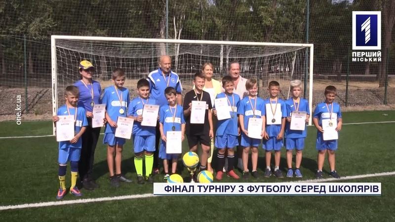 Фінал футбольного турніру серед школярів Кривого Рогу