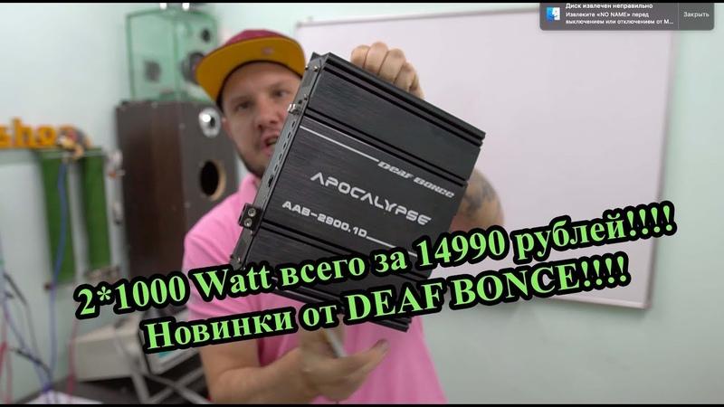 2*1000 Watt всего за 14990 рублей! Новинки от DEAF BONCE!