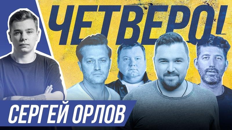 Новая конституция Секс фестиваль отменен Фадеев похудел на 100 кг @Сергей Орлов Четверо