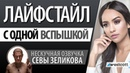 Урок портретной фотографии Лайфстайл съемка с накамерной вспышкой Перевод фотографа Севы Зеликова