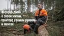 Выше обстоятельств Лесоруб Дима Систеров про лес, трактор своими руками и мечты