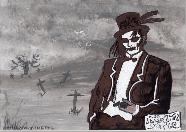 Барон суббота «Черный цилиндр на белом скелете Так близко доселе не знали вы смерти, А смерть Та лишь предпоследняя в списке Ведь после нее начинается диско...» © Барон Суббота Я - Барон