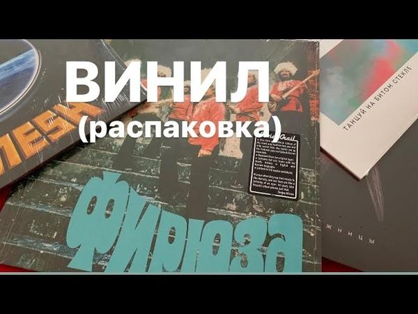 ВИНИЛ Распаковка посылки Фирюза Дос Мукасан Гунеш Фадеев Сюткин