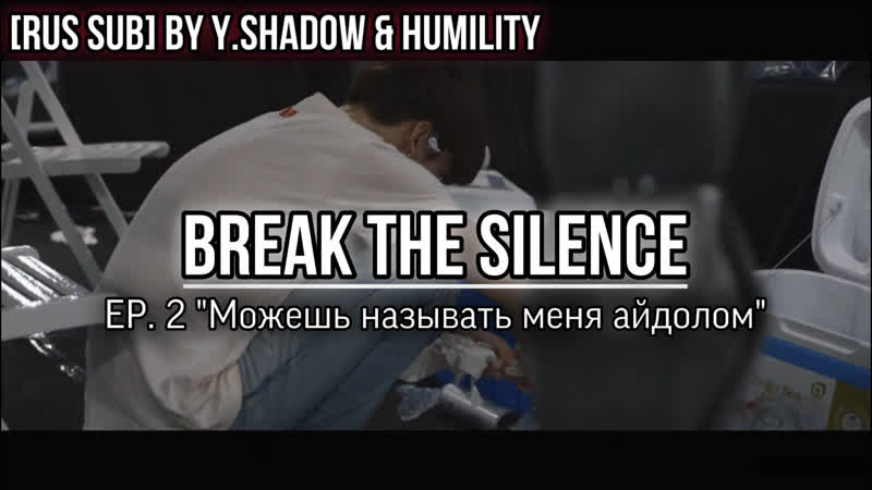 РУС САБ RUS SUB Нарушь тишину EP2 'YOU CAN CALL ME IDOL' BREAK THE SILENCE DOCU SERIES