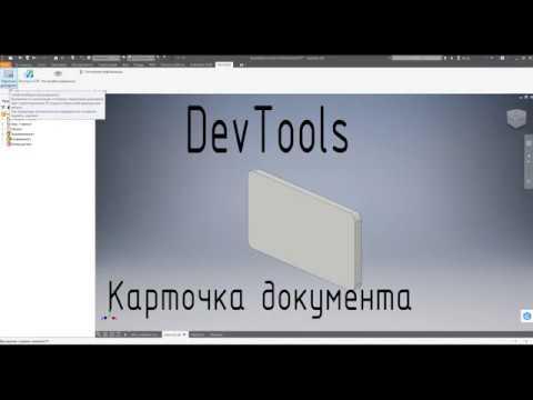 DevTools Карточка документа