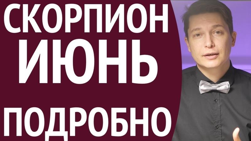 СКОРПИОН гороскоп на ИЮНЬ 2020 ОСТОРОЖНО КАРМА . Затмения наступают Павел Чудинов