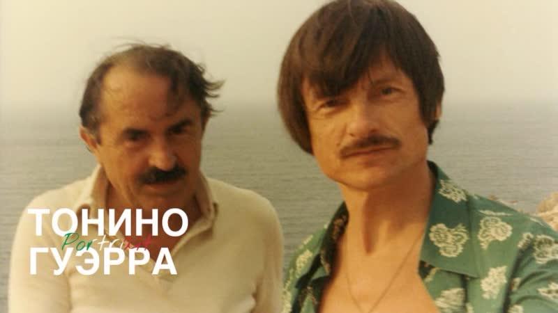 Тонино Гуэрра дружба с Феллини любовь к России жизнь в сказке