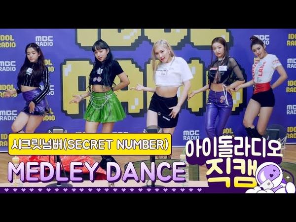 [idol radio] 200525 secret number (시크릿넘버) ★메들리 댄스★ 아이돌 라디오 직캠