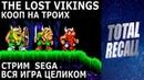 Стрим: The Lost Vikings на Сеге на ТРОИХ (Total Recall, NeGAtiv4k, Сайлер) за один стрим