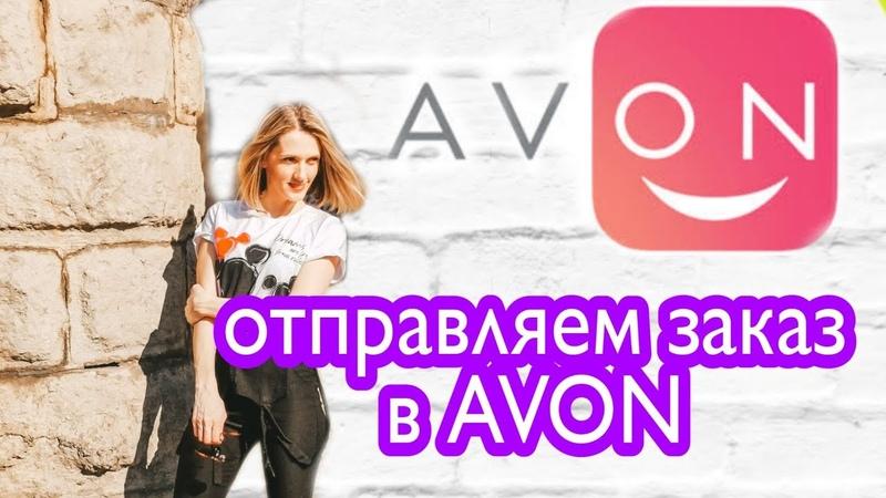 Как разместить заказ Эйвон с телефона приложение AVON ON представительэйвон avonon заказэйвон