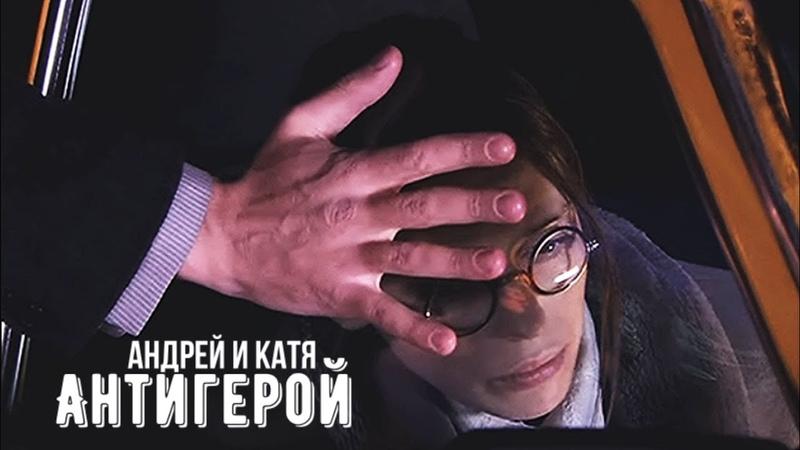 Андрей и Катя Антигерой