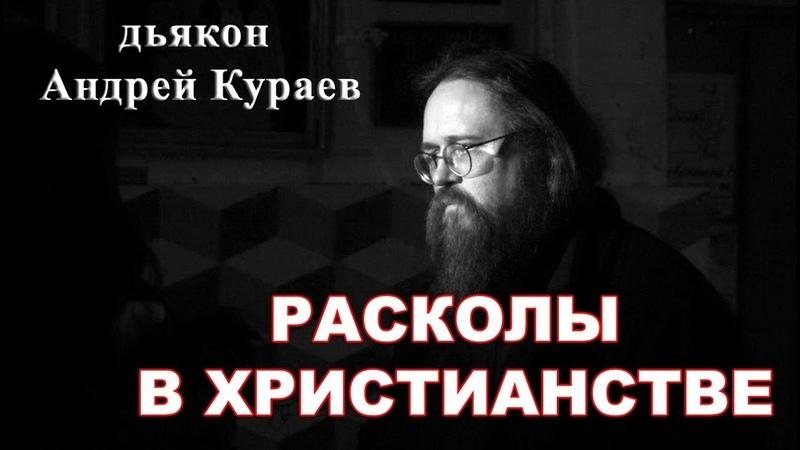 Расколы в Христианстве. дьякон Андрей Кураев.