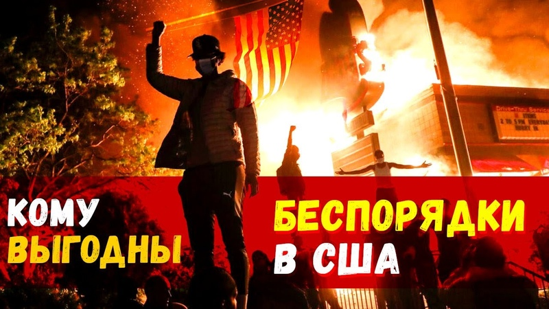 Беспорядки в США сегодня Провокаторы приезжают из других городов Кто это всё организовывает