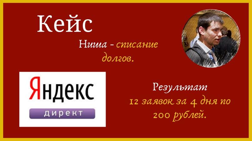 Лиды по 200 рублей на списание долгов, через Яндекс Директ., изображение №1