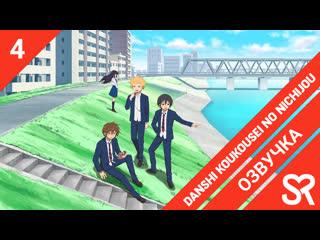 озвучка | 4 серия Danshi Koukousei no Nichijou / Повседневная жизнь старшеклассников | SovetRomantica