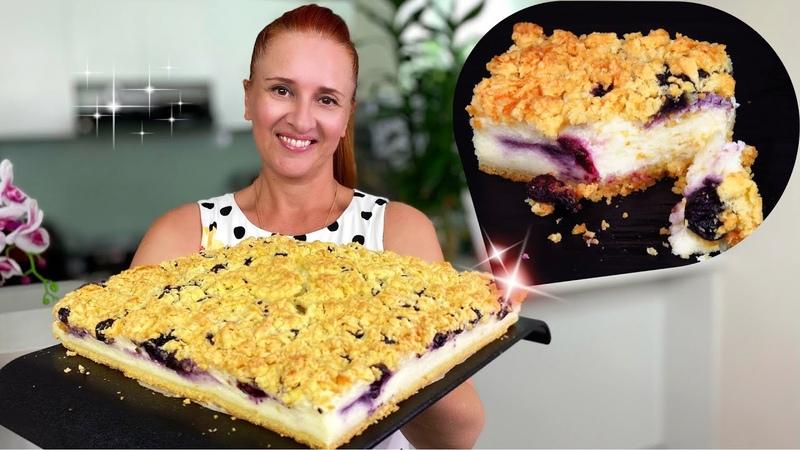 Воздушная выпечка Немецкий ПИРОГ со сметаной йогуртом и песочным тестом Люда Изи Кук German Pie