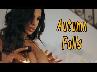 Autumn Falls (big tits, anal, brazzers, sex, porno, blowjob,milf инцест мамка) подборка от лысого из brazzers л