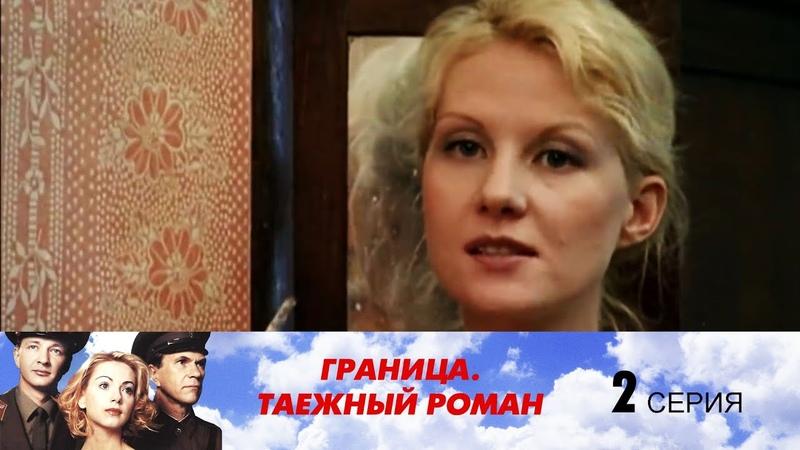 Граница Таежный роман 2 серия