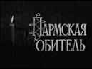 Пармская обитель Франция, 1948 Жерар Филип, Мария Казарес, советский дубляж