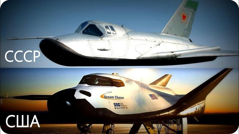 КосмоСториз: ПОЧЕМУ БОР 4 СССР и Dream Chaser США ТАК ПОХОЖИ?