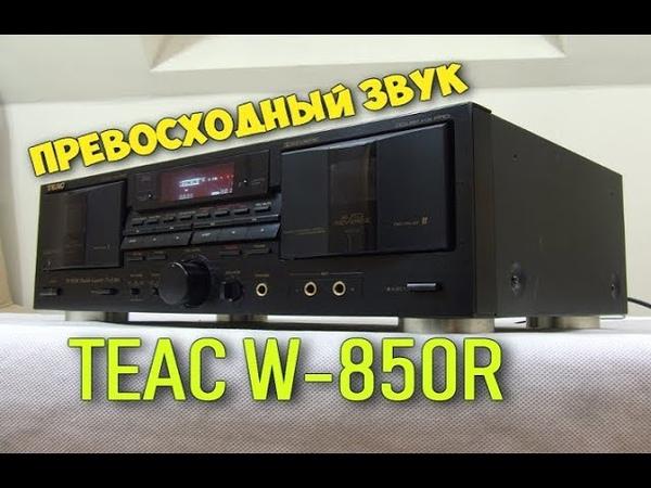 TEAC W-850R