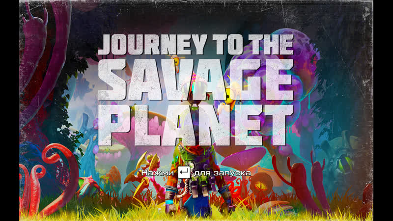 Journey to the Savage Planet №4
