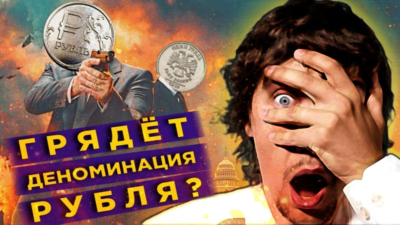 Грядет деноминация рубля Перспективы доллара на лето 2020