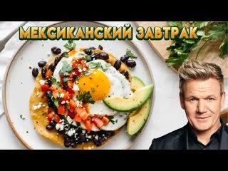 Мексиканский завтрак: Уэвос Ранчерос - рецепт от Гордона Рамзи