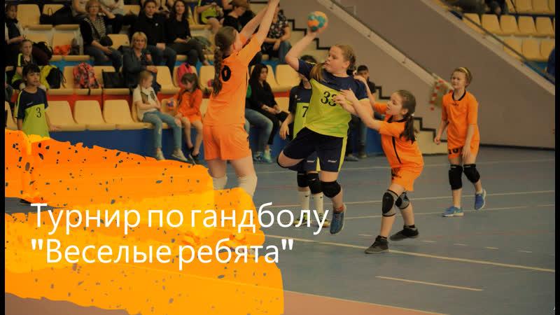 Открытый турнир по гандболу Веселые ребята среди команд девушек 2009 г.р.
