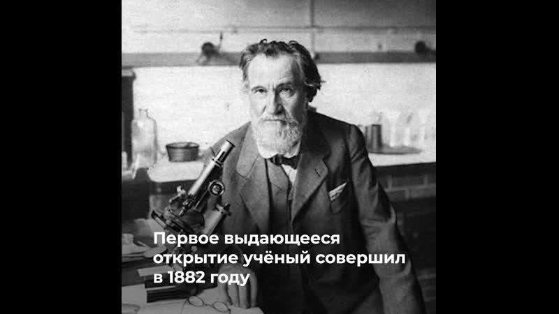 День рождения Ильи Мечникова