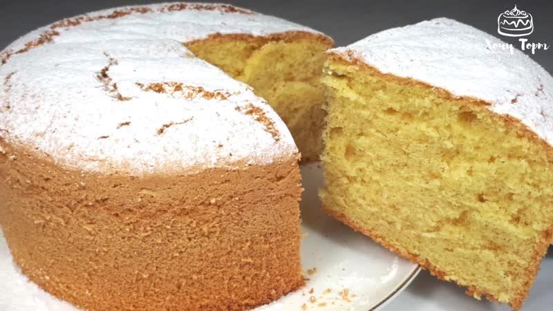 Пышный БИСКВИТ для Торта на Желтках ☆ Влажный и ВКУСНЫЙ желтково масляный бисквит ☆ Простой рецепт