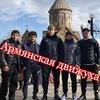 Армянская Движуха