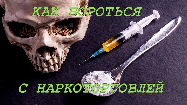 Как бороться с наркоторговлей Н Левашов