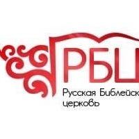 Логотип Русская Библейская церковь