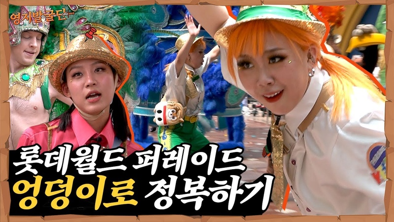 Lee Youngji aka Parade Gifted Education Youngji Discovery Team🏹 Ep 2